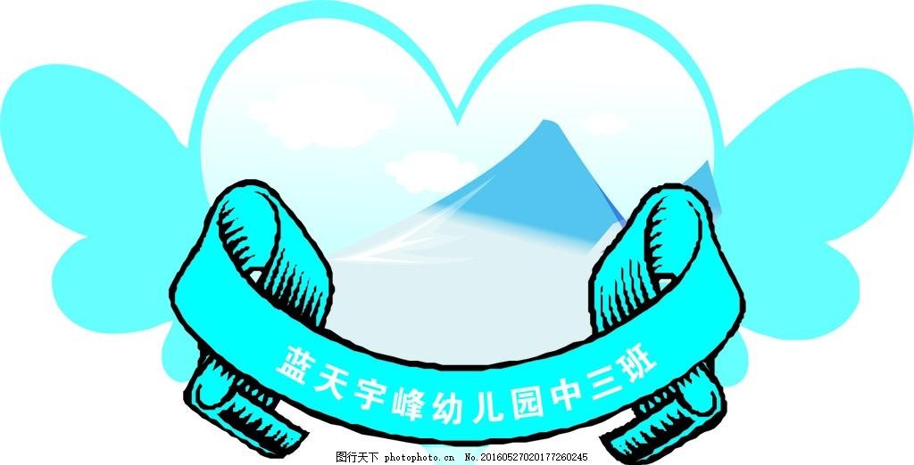 心形logo      幼儿园 彩带心形 胸牌 设计 标志图标 其他图标 cdr