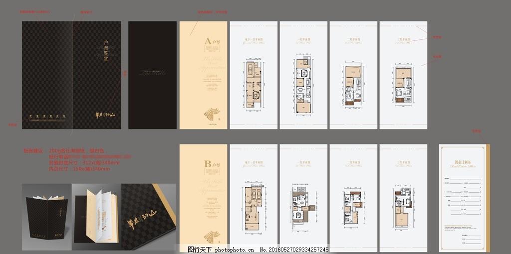 折页 册子 户型 户型单张 户型折页 高端 土豪 高档 品质 豪宅 别墅