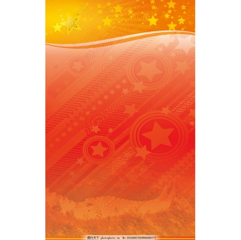 展板背景 展板 背景 长城 黄色 线条 星星 渐变 红色 设计 广告设计