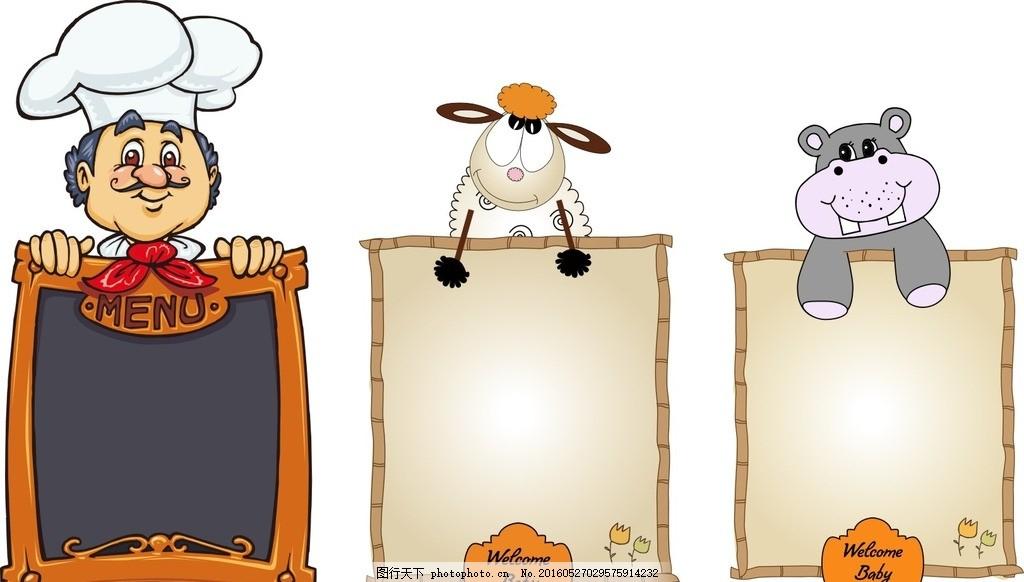 卡通厨师边框 动物相框