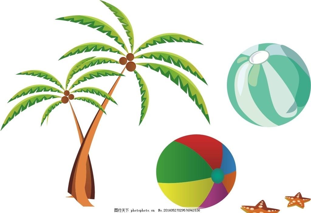 椰子树 皮球 海五星 卡通素材 可爱 素材 手绘素材 幼儿园素材 卡通