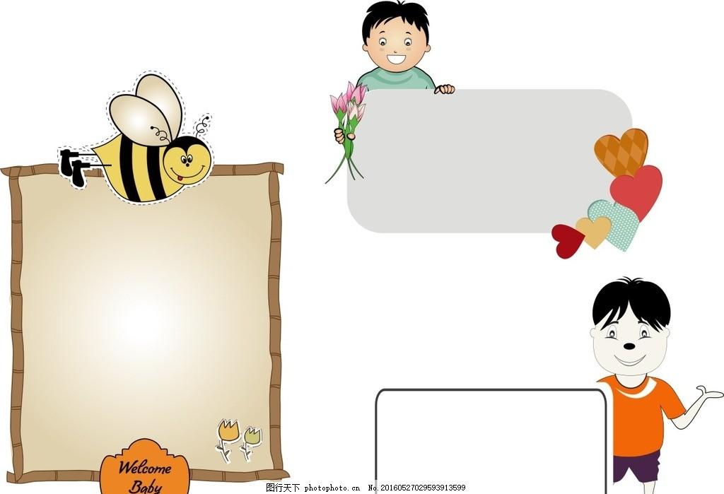 儿童边框 动物相框