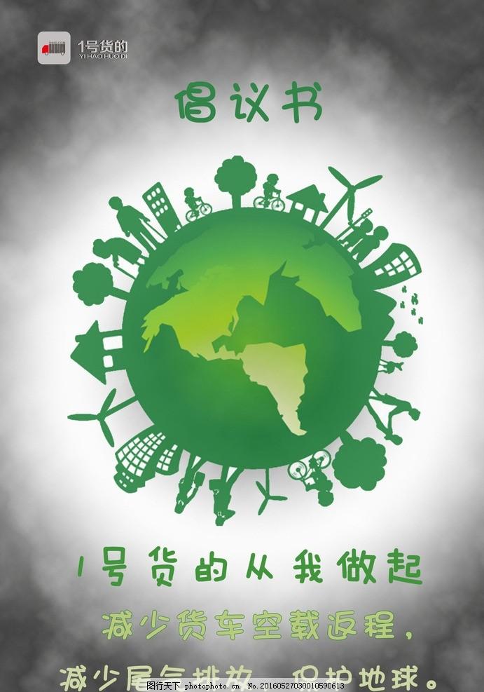 保护地球海报 世界环境日 爱护环境 保护环境 地球 家园 气候变暖 环境日标语 环境日口号 环境日海报 环境日宣传 环保展板 绿色环保 绿色生活 绿色生态 生态环境 保护森林 爱护家园 环境日 爱护地球 保护地球 保护家园 环境保护 创意 卡通 绿色 和平 环保 公益 阳光 环境日主题 环境日展板 环境宣传日 设计 广告设计 海报设计 150DPI PSD