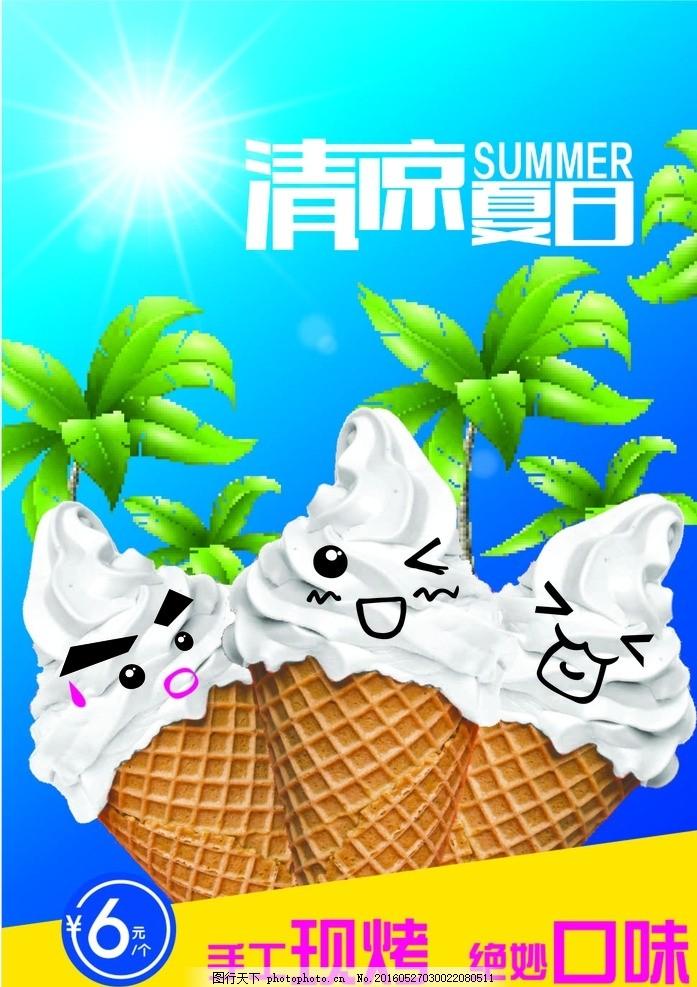 冰淇淋 冰激凌 清凉夏日 冰淇淋 冰激凌 蓝色 清爽 可爱 甜筒 设计