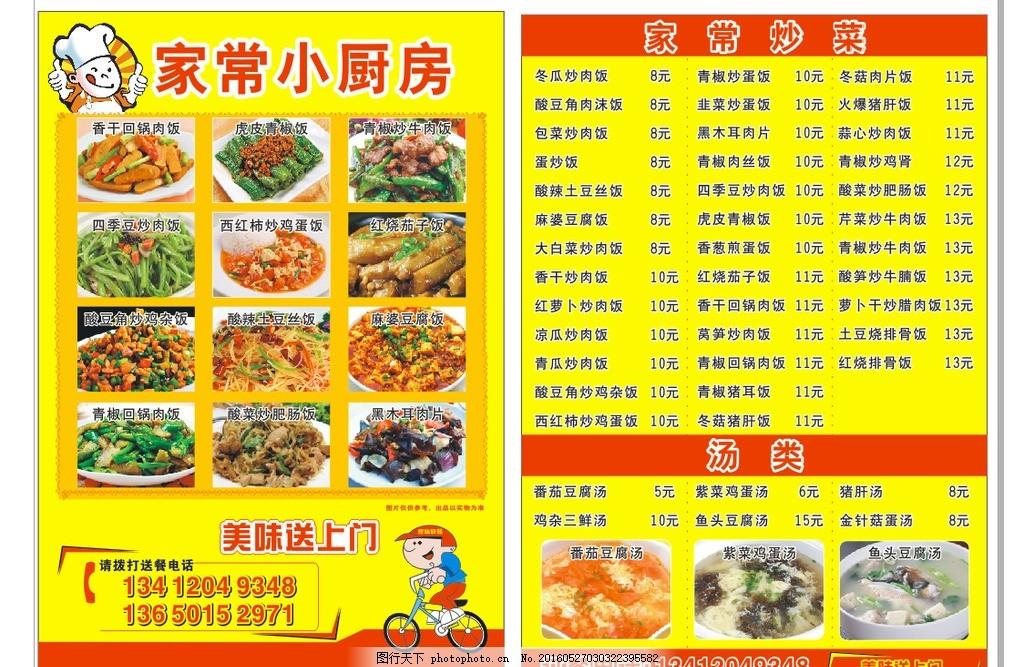 柱子外卖单 快餐 快餐海报 快餐广告 快餐店宣传单 大排档菜谱