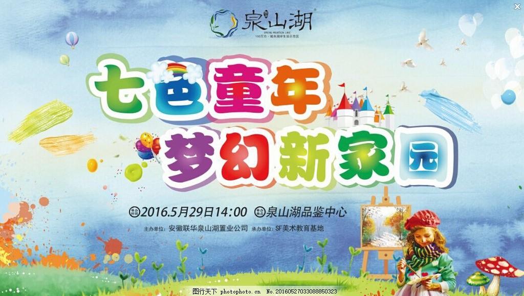 六一绘画背景 七色童年 梦幻新家园 六一儿童节 美术 画画绘画