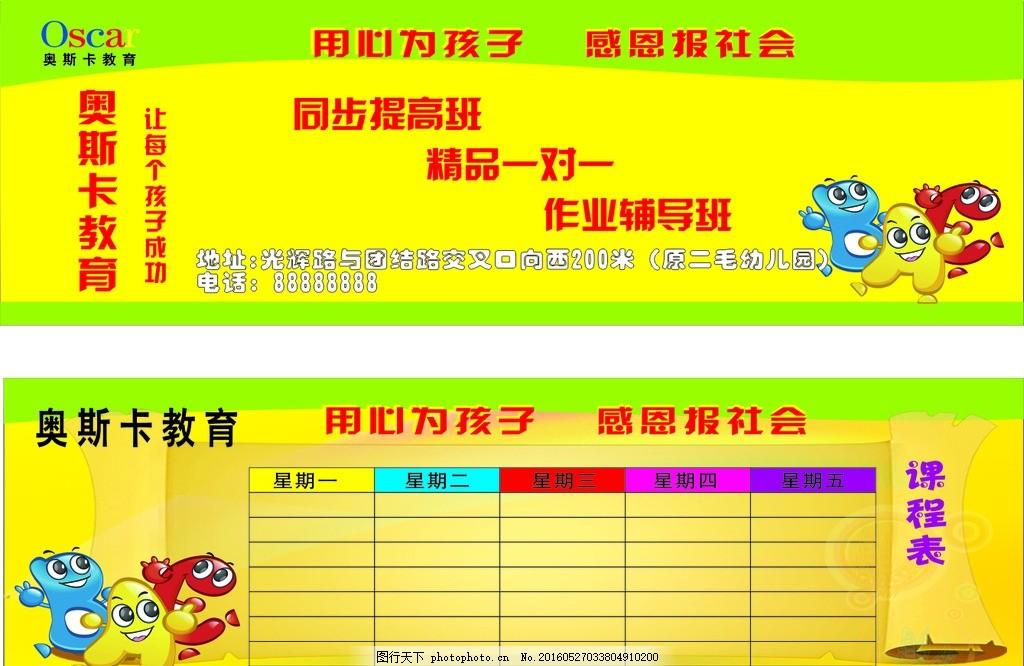 英语课程表 教育名片 课程表 课程表卡片 英语卡片 设计 其他 图片
