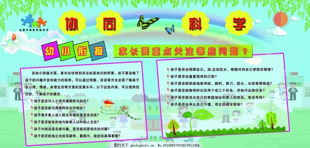 幼儿园学前教育 学前教育 蝴蝶 彩虹 幼儿园版面 太阳 设计 其他 图片