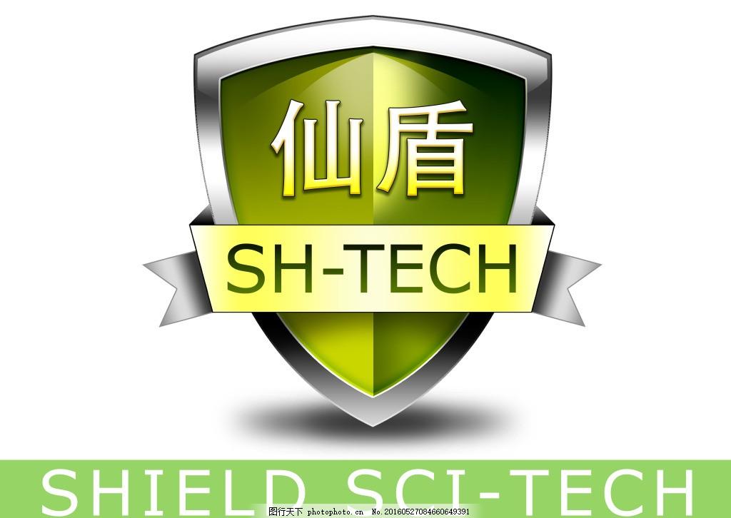 仙盾环保logo设计 仙盾logo 环保 绿色 盾牌 排版设计 psd 白色