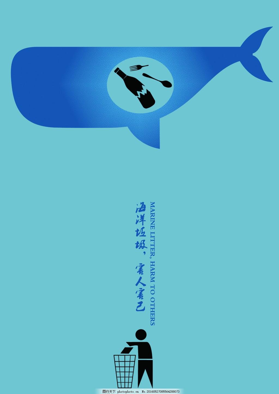 海洋垃圾鲸鱼篇 公益海报保护海洋环境保护海洋动物