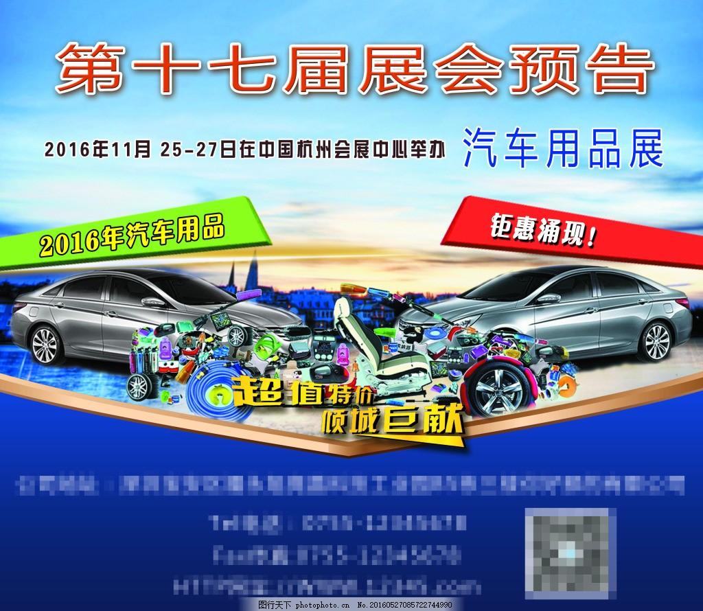 汽车用品展览会海报
