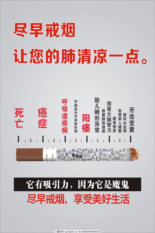 戒烟广告 戒烟广告免费下载 戒烟海报 保护肺部 烟图标图片
