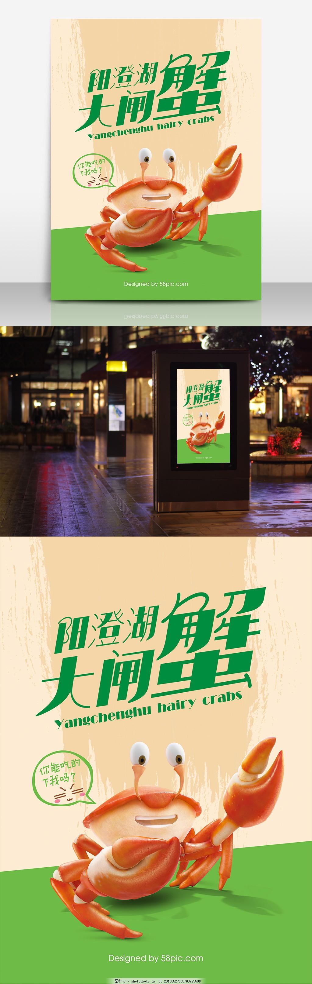 手绘创意大闸蟹品牌宣传海报