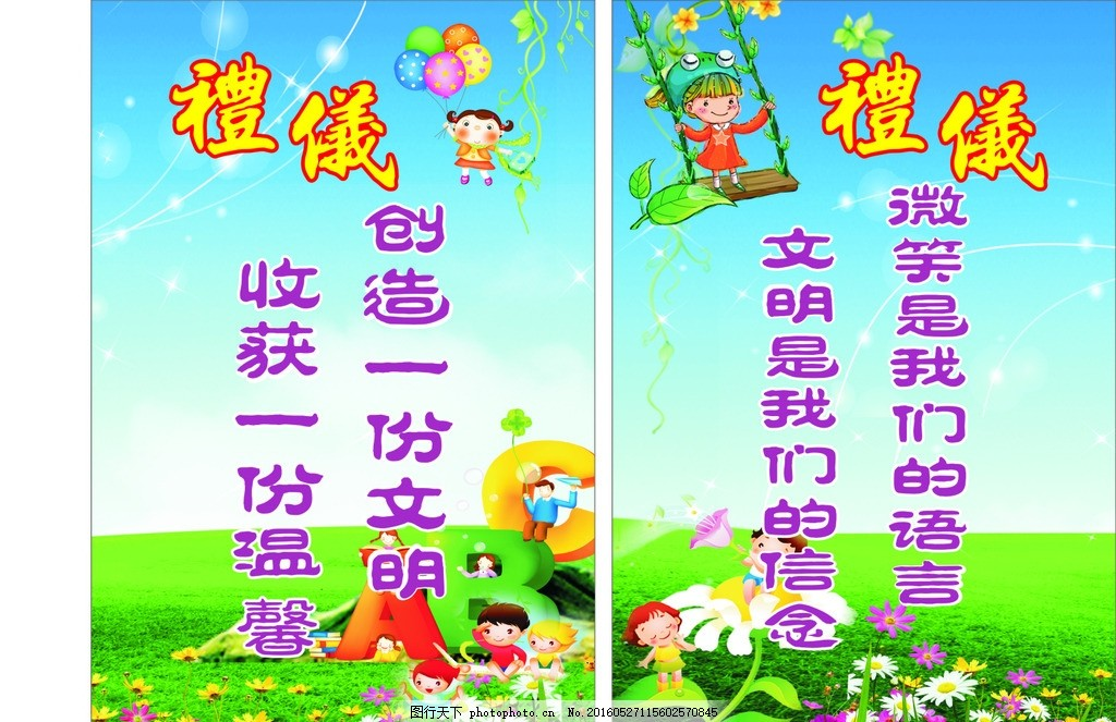 幼儿园标语 柱子海报 绿色 礼仪 文明 学校 设计 广告设计 卡通设计