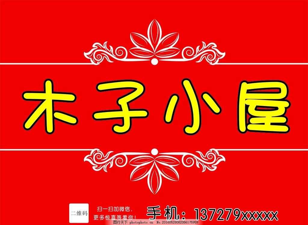木子小屋 红色背景 边框 欧式边框 二维码 简单边框 广告设计