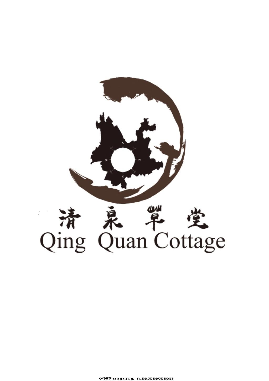 清泉草堂中国风logo