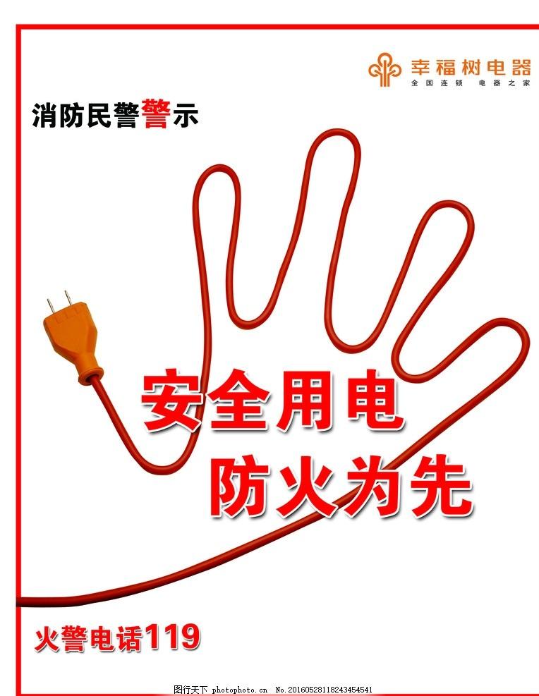 中国消防logo无边框
