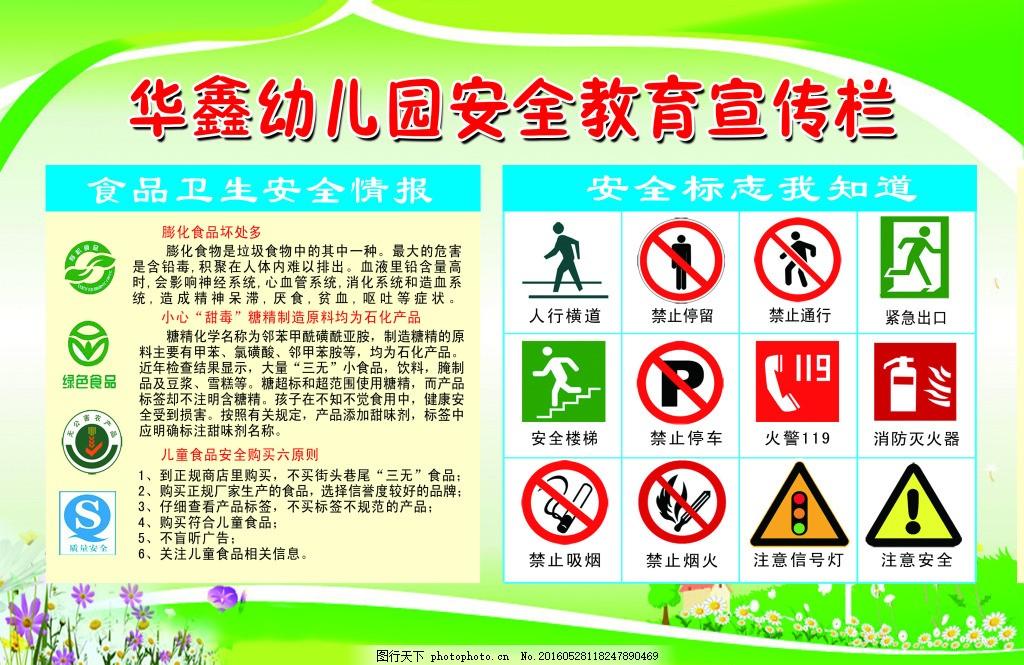 华鑫幼儿园安全教育专栏