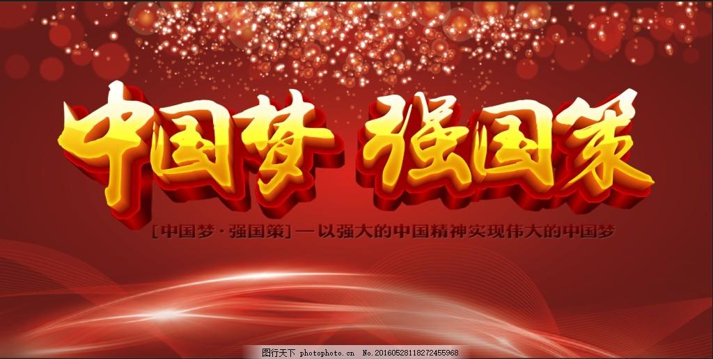 红色幕布背景 中国梦海报 晚会幕布背景