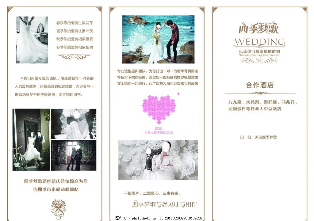 婚纱 婚礼布置 婚庆公司 婚庆礼仪 婚礼报价 结婚摄影 婚纱三折页