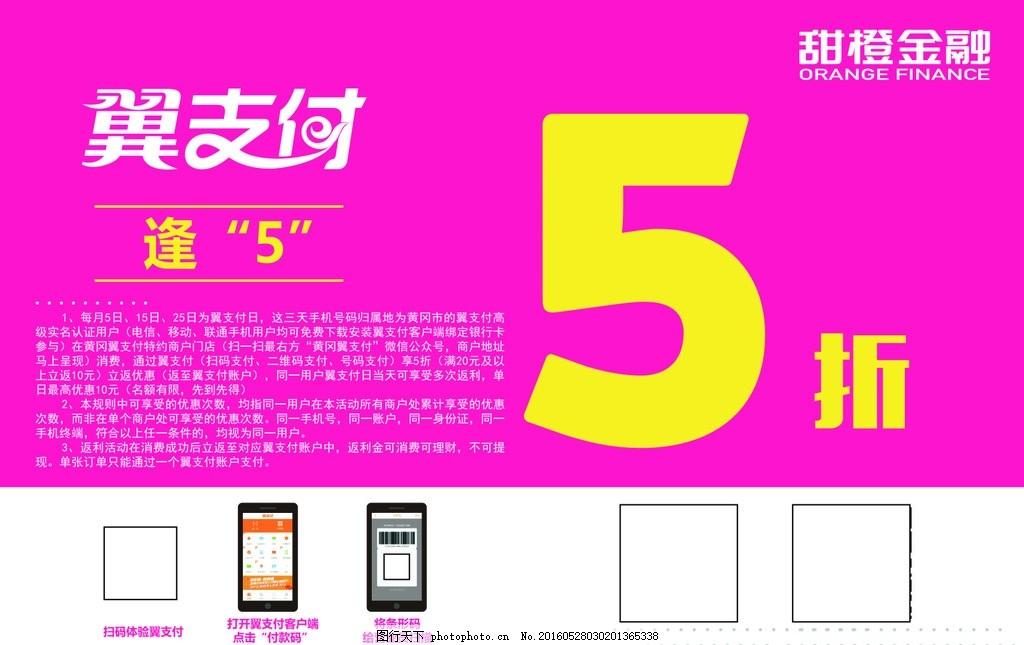 中国电信 翼支付日海报
