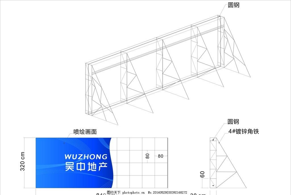 广告牌结构图 楼顶广告牌 广告牌钢结构 广告牌示意图 钢结构 灯箱