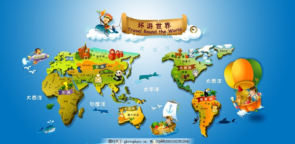 卡通世界地形图 模版下载 幼儿园 地球 动物园 五大洲 热气球