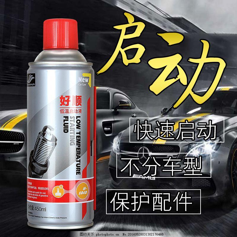 发动机 低温启动液 冷车 启动液 汽车 柴油车 汽油机 摩托车