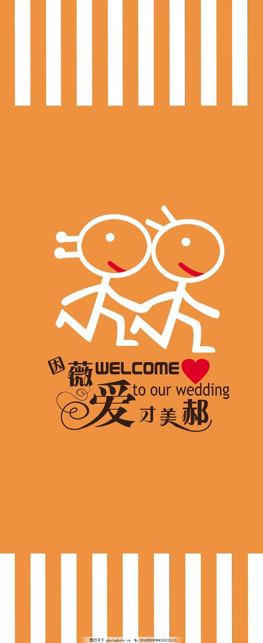 简约婚礼x展架 小人 卡通 主题