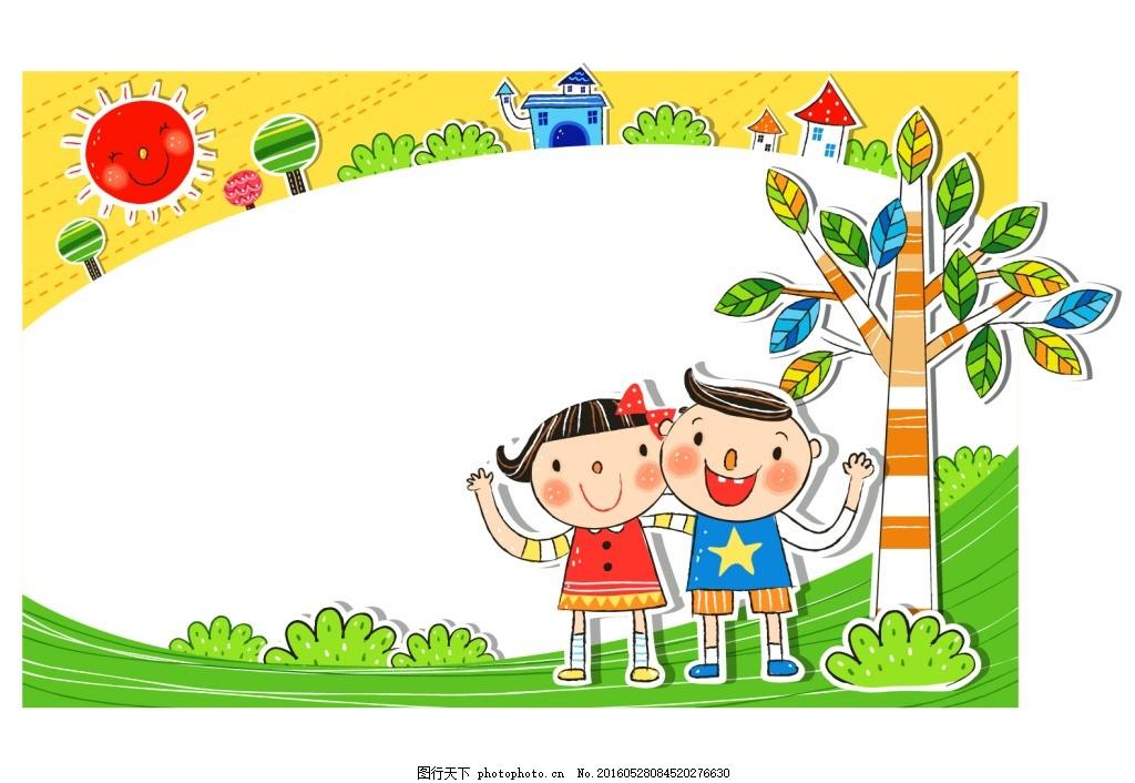 卡通背景 招手 卡通树 卡通画 卡通展板 卡通小孩