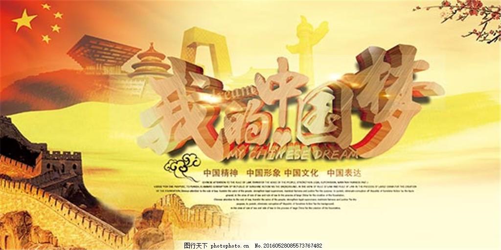 水墨中国梦海报