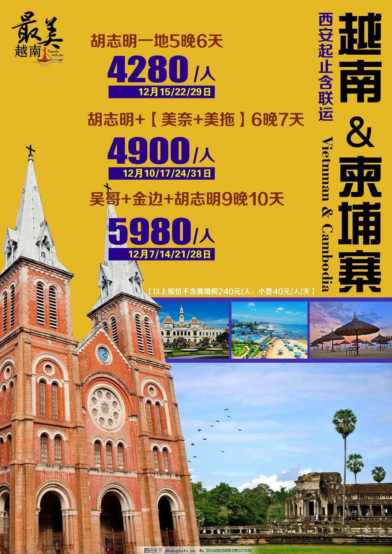 越南柬埔寨旅游宣傳海報