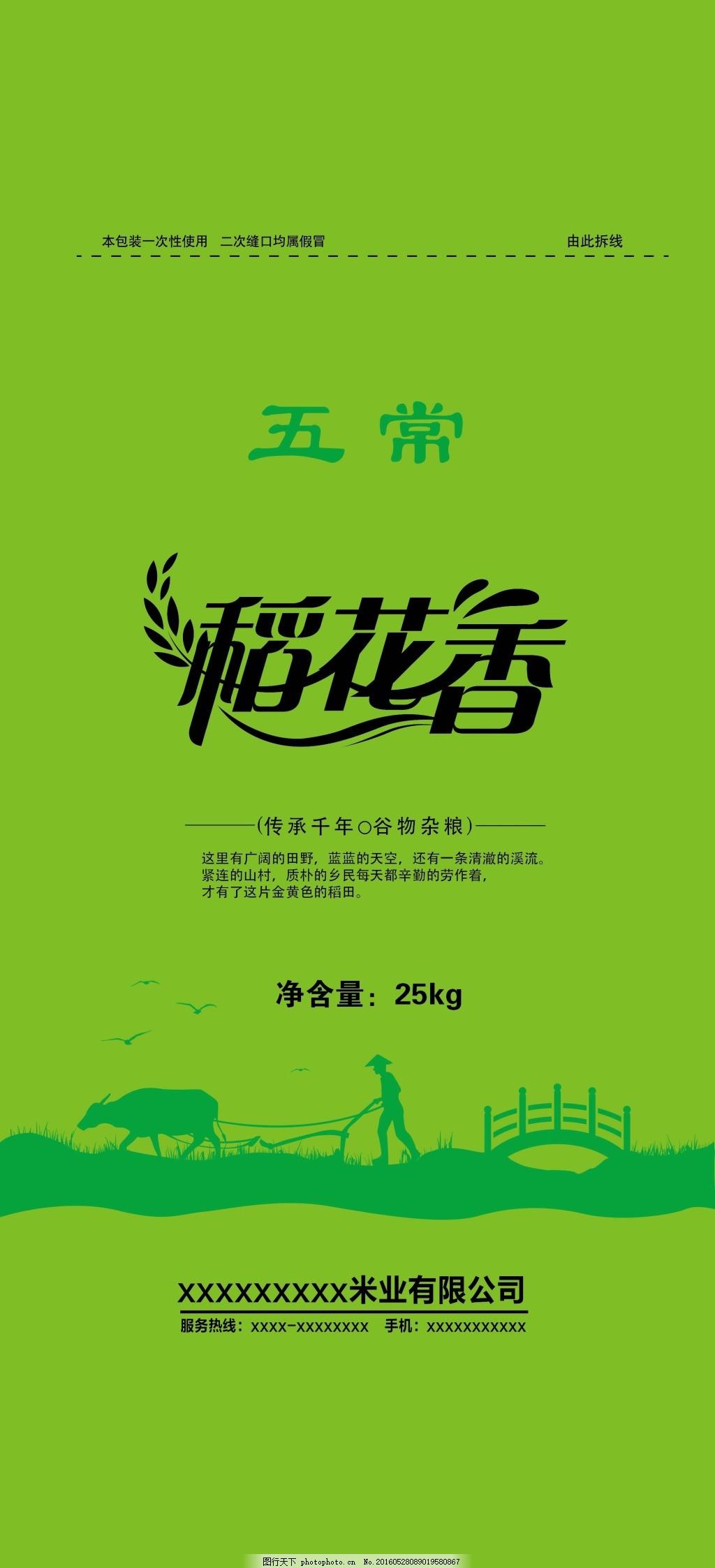 大米礼盒 大米袋 大米包装 米包装袋 大米设计 米袋设计 稻花香米