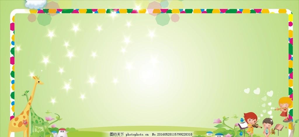 走廊护栏 学习 幼儿园 墙报底板 长颈鹿 卡通 板报 学校 设计 广告