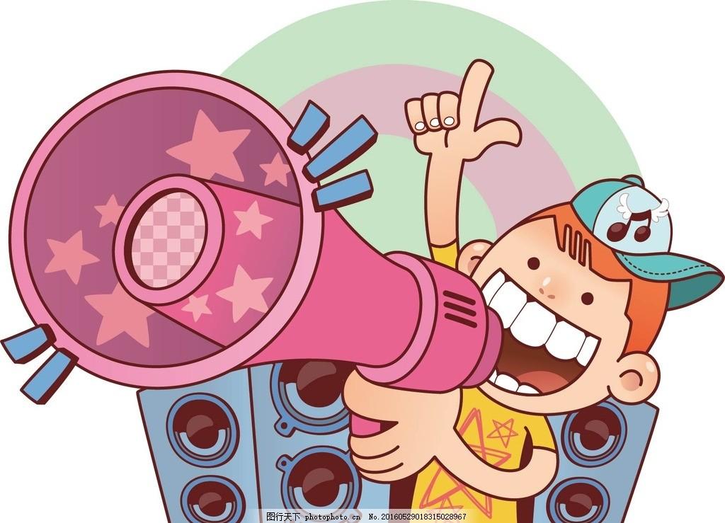 卡通元素 卡通 元素 可爱 特卖 喇叭 其他 设计 动漫动画 动漫人物 ai