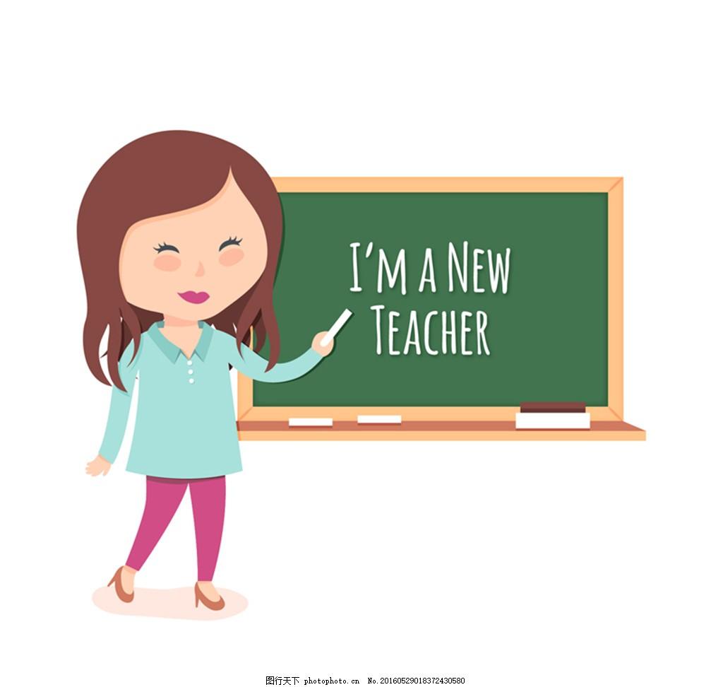 卡通女教师矢量素材 卡通 女教师 矢量素材 女老师 女人 黑板 上课