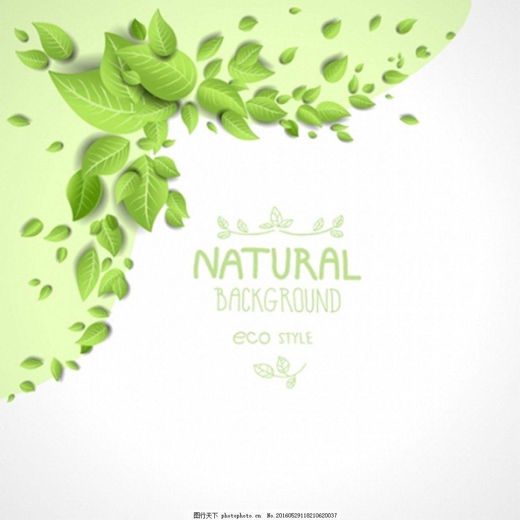 美丽的绿叶自然背景矢量免费 叶子 绿色叶子 叶子背景素材 图形