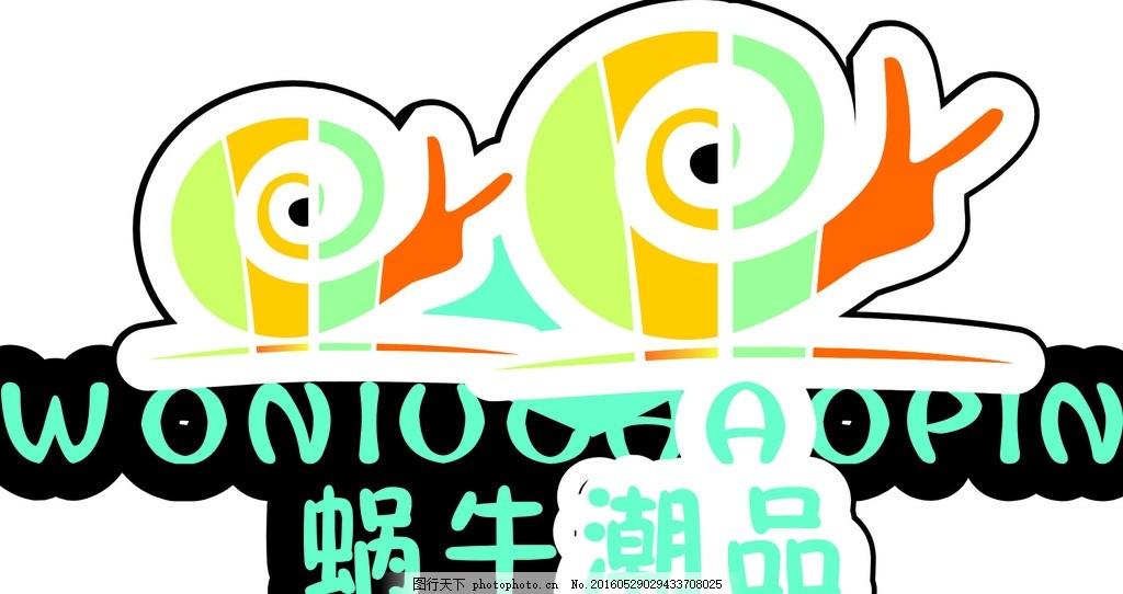 蜗牛潮品 蜗牛潮品标志 蜗牛 卡通蜗牛 儿童服装标志 设计 广告设计