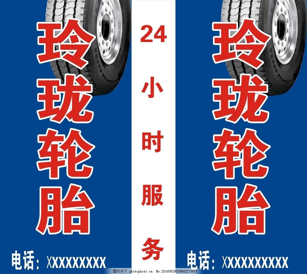 轮胎 车胎 汽车轮胎 汽车胎 其他设计 矢量 宣传单海报菜单