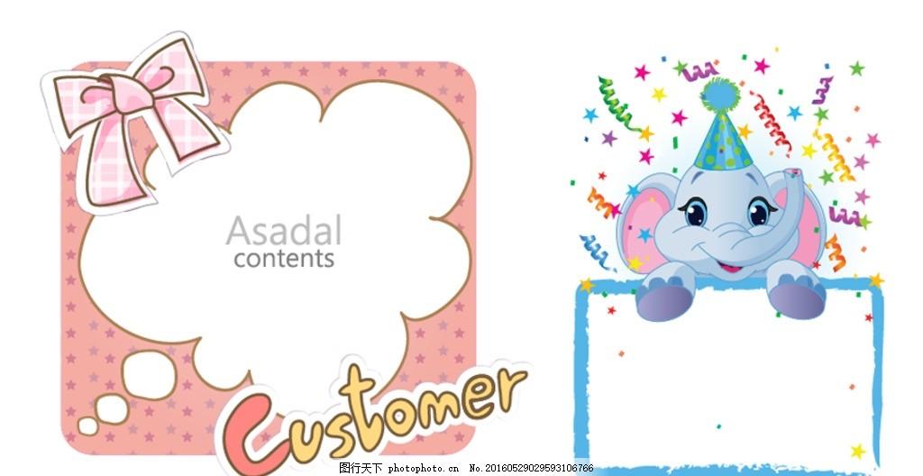 动物相框 照片框 可爱 儿幼儿园素材 矢量边框 卡通相框 卡通素材