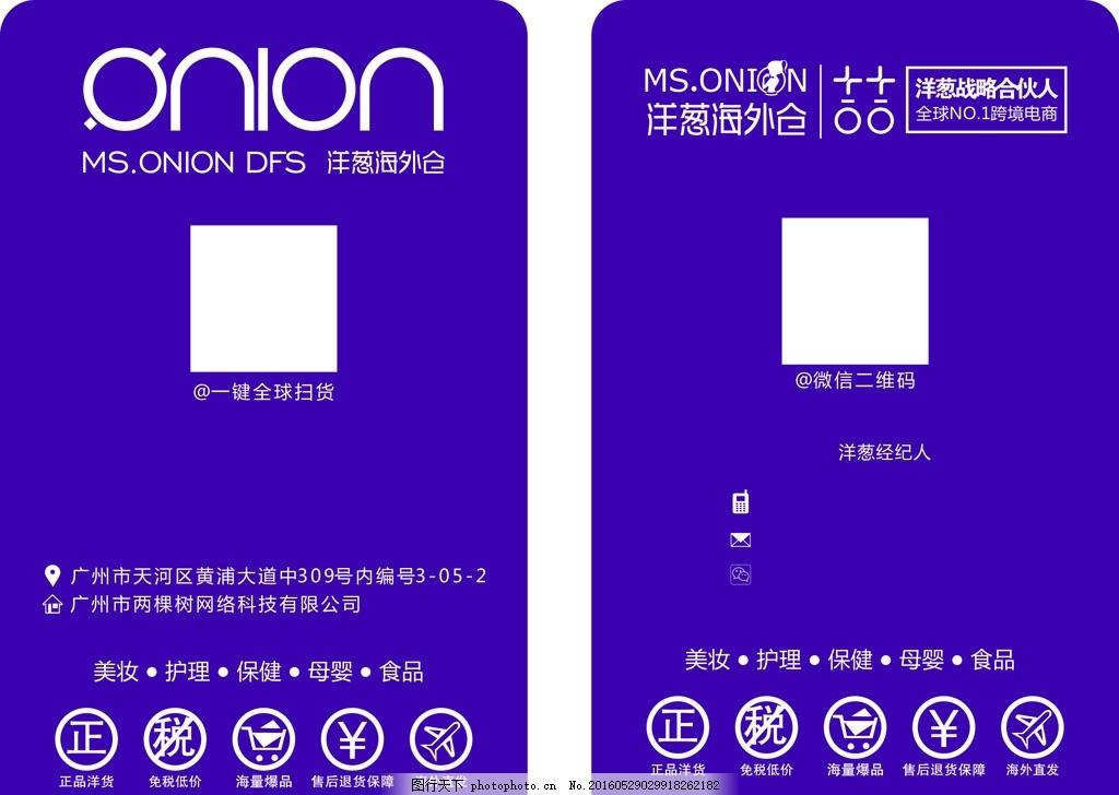 洋葱海外仓 标志 名片 吉吉小姐 洋葱小组 设计 广告设计 名片卡片