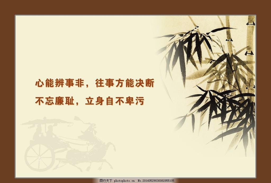 廉洁 廉政 文化 竹子 中国风 设计 广告设计 海报设计 100dpi psd