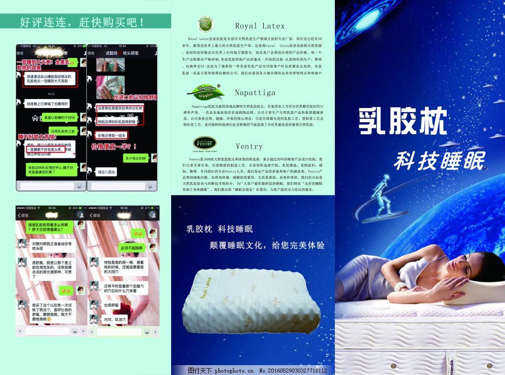 乳胶枕头宣传单_乳胶枕头宣传海报,宣传单 三折页 前一页 蓝色-图行