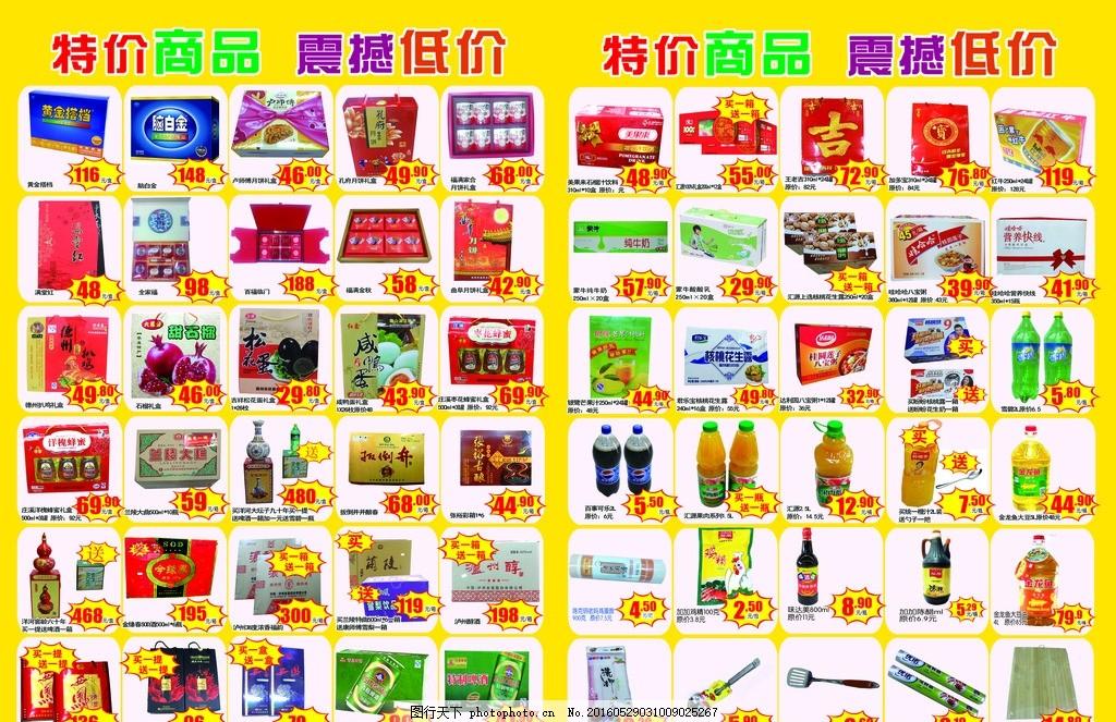 超市端午传单 端午节 超市dm单页 端午宣传单 超市促销单页 超市特惠