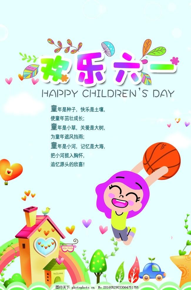 六一儿童节海报 61 六一 儿童节 快乐儿童节 国际儿童节 背景图库
