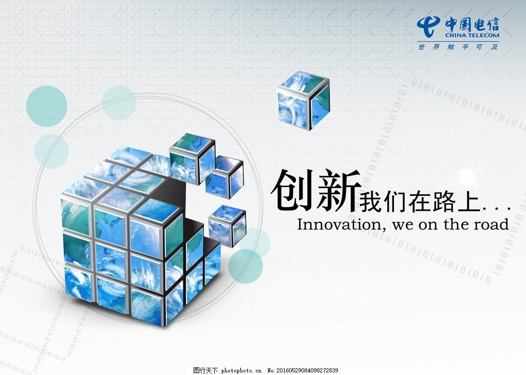 中国电信网络传真登陆:中国电信网络传真注册