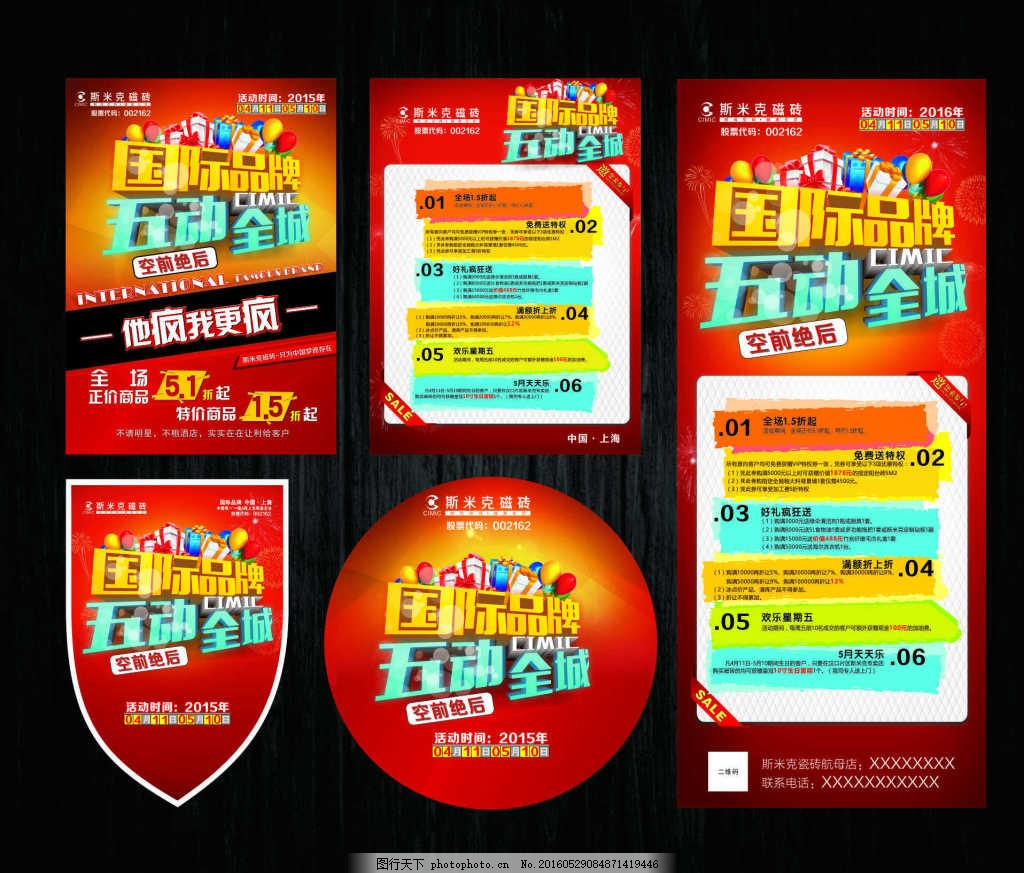 促销活动海报矢量图 活动展架 吊旗 地贴 单页 宣传单 黑色图片