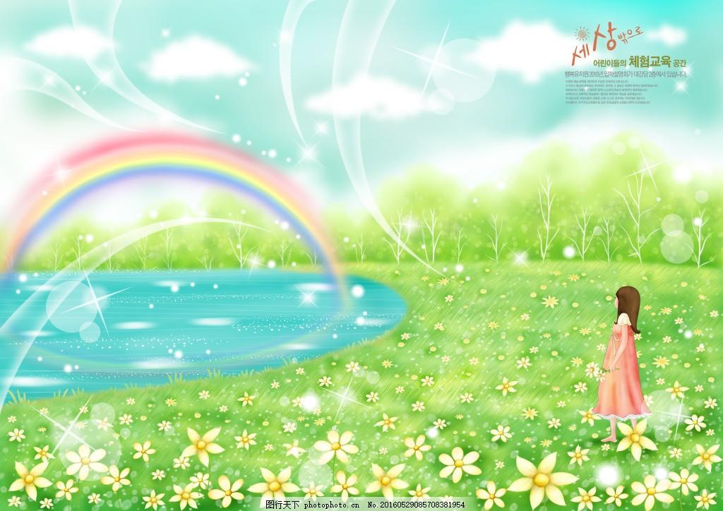 花海 小花 小溪 彩虹 唯美 女孩儿 卡通 可爱 大气 白云 天空 梦幻 空
