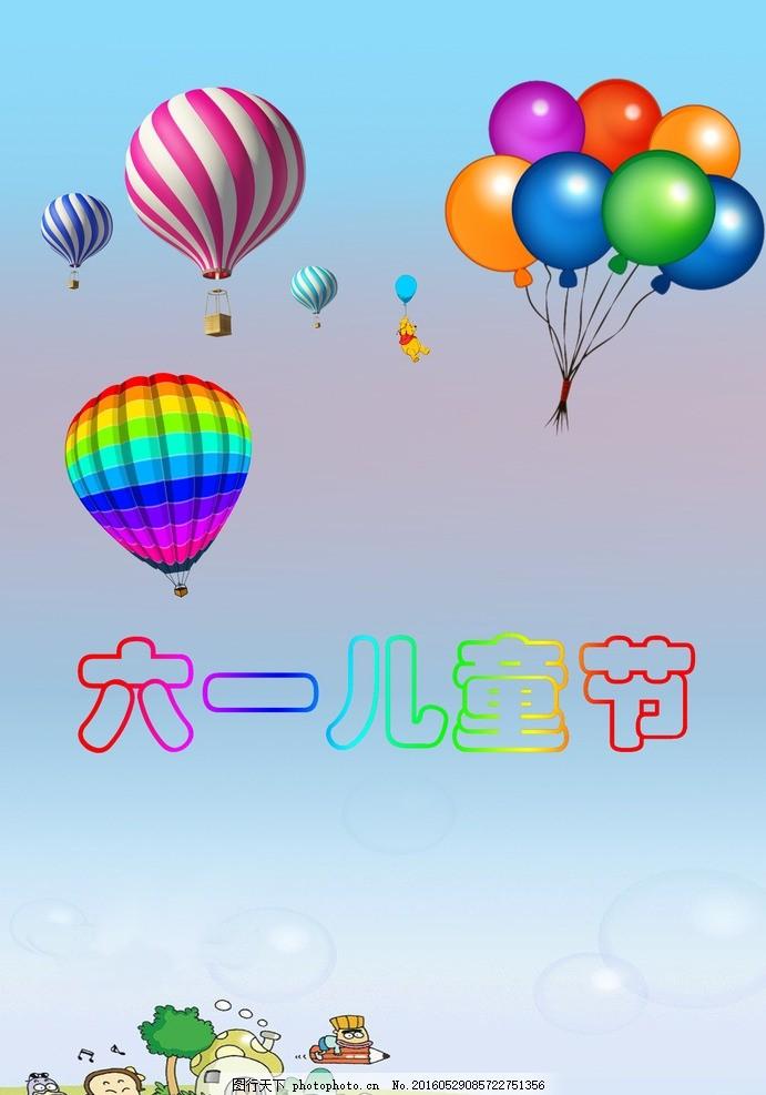 六一儿童节 模版下载 六一 儿童节 气球 热气球 小朋友 小动物 渐变