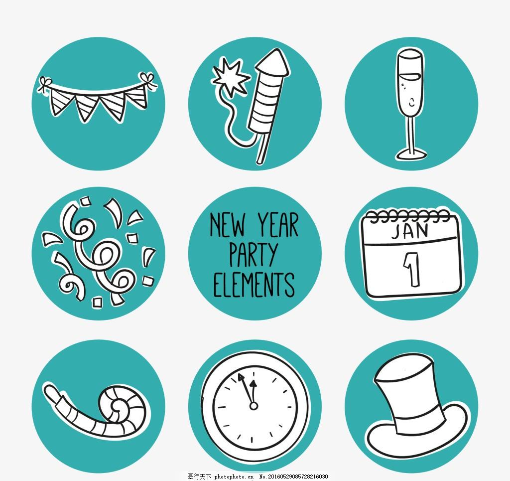 手绘新年聚会元素集合